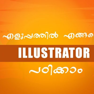 How To Get Started with Adobe Illustrator  | |Malayalam tutorial