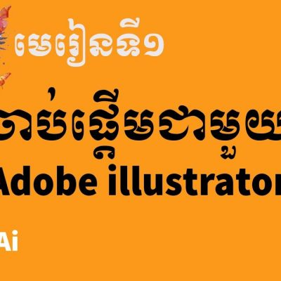 Introduction to Adobe illustrator cc 2019 speak khmer – #ReanAi – illustrator khmer tutorial